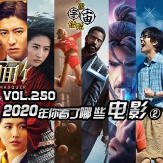 vol.250 2020年你看了哪些电影②