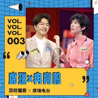 Vol.03 冉高鸣恋爱秘笈:爱情保鲜是冰箱里的钵钵鸡