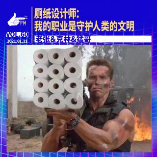 厕纸设计师:我的职业是守护人类的文明 | 天才职业060