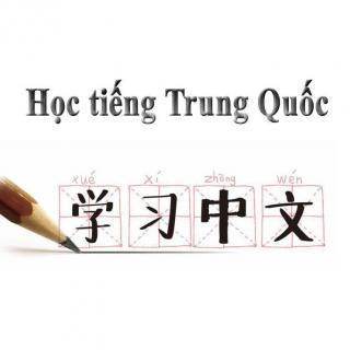每日汉语  13
