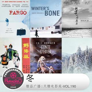 冬·天糖电影苑VOL190