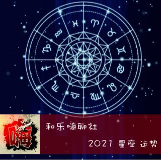 Vol.354 和乐嗨聊:2021 星座运势(曹敬)