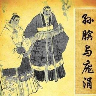 长篇小说【孙膑与庞涓】五、一笑孙膑020;演播;金碧辉煌
