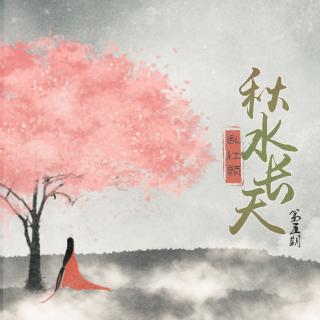 秋水长天乱红颜 第五期
