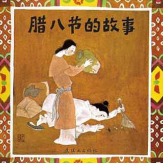 《中国传统节日—腊八》