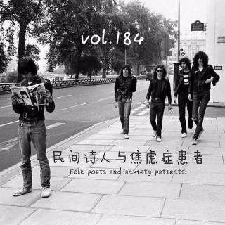 vol.184 民间诗人与焦虑症患者