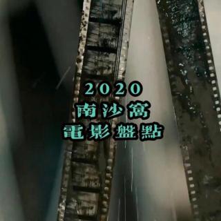 聊电影:2020南沙窝的电影盘点