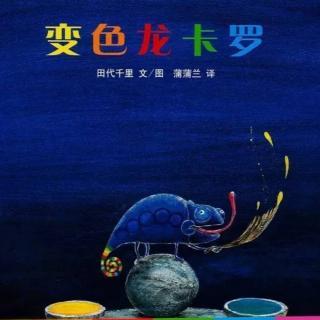 卡蒙加幼教集团——陈老师《变色龙卡罗》