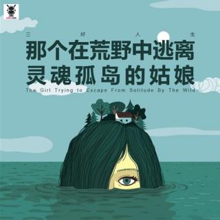 三好人生 – 那个在荒野中逃离灵魂孤岛的姑娘