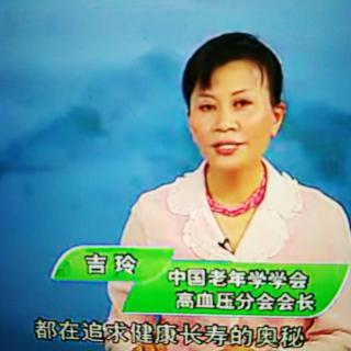 健康长寿与松针:中国老年大学学会高血压分会会长吉铃报道
