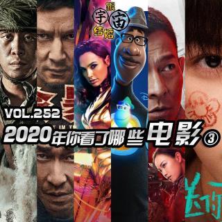 vol.252 2020年你看了哪些电影③