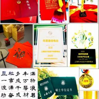 上海·自己的荣耀——让希望从此越长越高☆豆豆(自己)