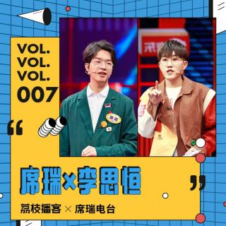 Vol.07 李思恒,被动型的人,天生无法说yes