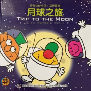 【中英双语】奇先生妙小姐《月球之旅》