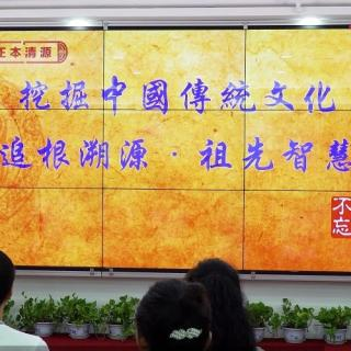 挖掘中国传统文化 追根溯源祖先智慧(之二)唐巍老师系列