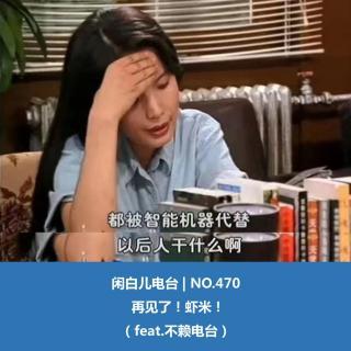 470.再见了!虾米!(feat.不赖电台)