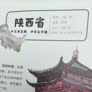 你好,中国,西北之陕西省