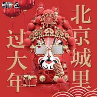 北京城里过大年 · 荔枝2021「年」在一起特别节目-圣眼看世界116