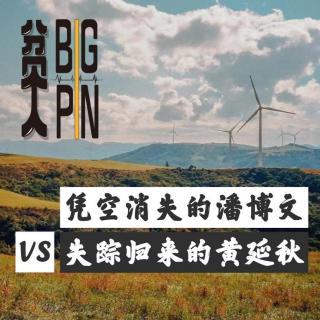 Vol.18 凭空消失潘博文VS失踪归来黄延秋 | 贫大电台