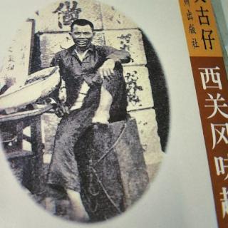 《百年广州西关趣闻》~南乳肉