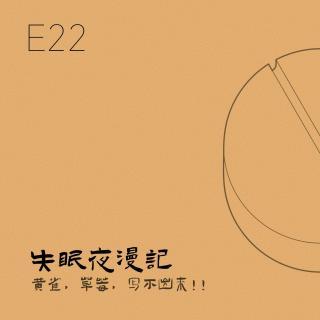 E22 黄雀,草莓,写不出来!!