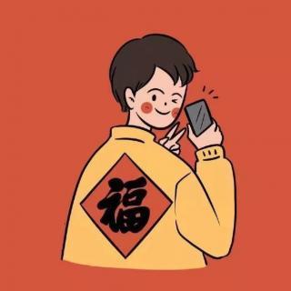 【暮深💤】独家小年祝福音频