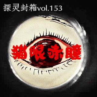 探灵封箱vol.153-猫眼赤瞳