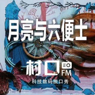 月亮与六便士 村口FM vol.104