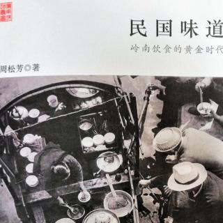岭南饮食~荔枝湾情调