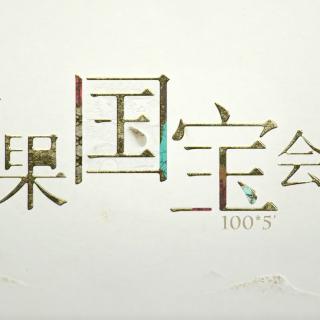 如果国宝会说话 第一季 - 009 - 殷墟嵌绿松石甲骨