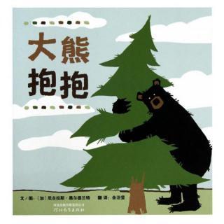 红十一幼晚安故事—《大熊抱抱》