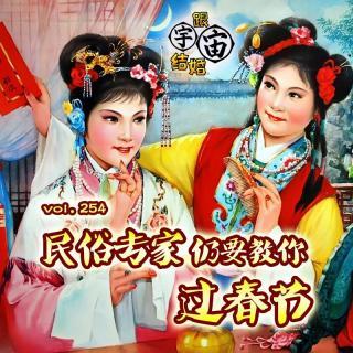 vol.254 民俗专家仍要教你过春节
