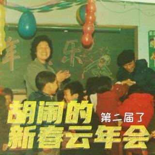 Vol112.第二届毁三观赛博云年会.1983毁三观