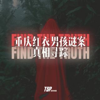 重庆红衣男孩谜案真相寻踪