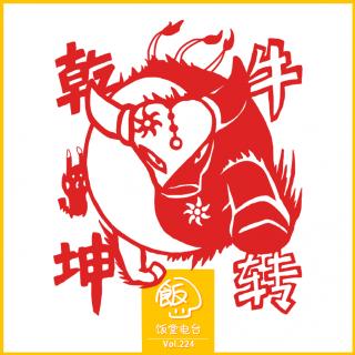 第224期 牛年春节特别节目(上)