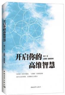 刘丰《开启你的高维智慧》-陆芳玲朗读