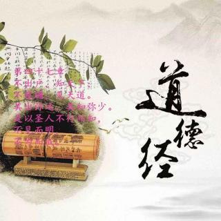 中国第一经-道德经-民不畏死074