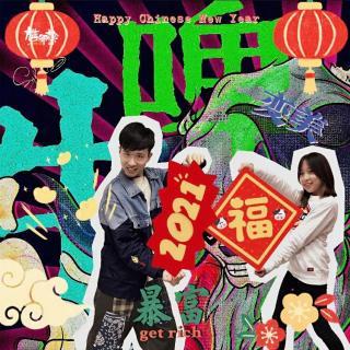 【直播精华】2021养脑院新春团拜,爆笑游戏夜直播!(Fm1063597)