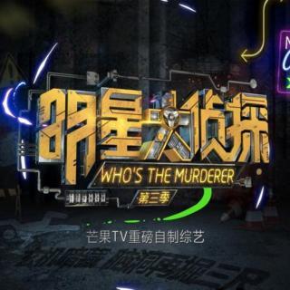 无罪说—何炅&撒贝宁&王鸥&吴映洁&魏大勋