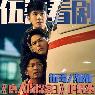 《唐人街探案3》论一个国产优秀IP的浪费! 伍柒看剧NO.79