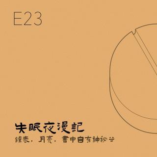E23 钟表,月亮,书中自有神秘谷
