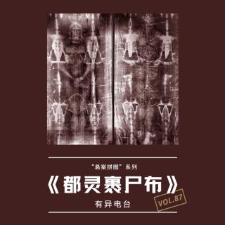 """vol.87 《都灵裹尸布》""""悬案拼图""""系列——有异电台"""