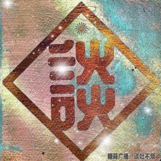 「忠孝·愚順」谈吐不烦VOL63