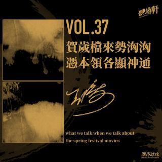 vol.37 贺岁档来势汹汹 凭本领各显神通