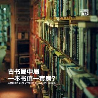 vol.228 古书局中局:一本书值一套房?