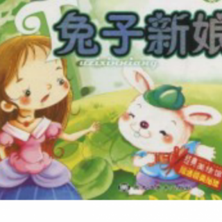 红十一幼晚安故事—《兔子新娘》
