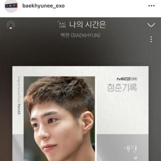 边伯贤—青春记录OST《我的时间是Every second》