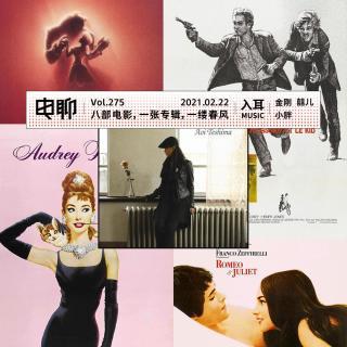 Vol.275 八部电影,一张专辑,一缕春风