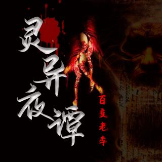老李鬼故事丨清明节遇鬼