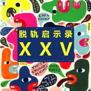 三好乱弹 - 脱轨启示录XXV